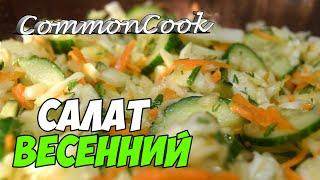Салат Весенний. Вкусный и простой салат из белокочанной капусты.