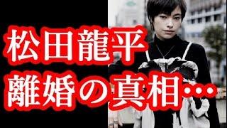 妻が子供を置いて家を飛び出した理由は・・・別居報道の松田龍平、つい...