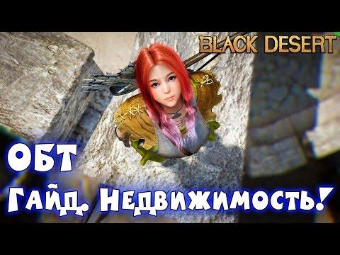 Metalrus - Black Desert Online. РуОБТ. Гайд. Недвижимость! (Покупка дома)