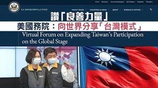 讚良善力量!美國務院:向世界分享「台灣模式」|武漢解封突變卦!公告續「封閉管理」民再陷絕望|晚間8點新聞【2020年4月3日】|新唐人亞太電視
