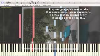 Я слушал дождь - Лепс Григорий  (Ноты и Видеоурок для фортепиано) (piano cover)