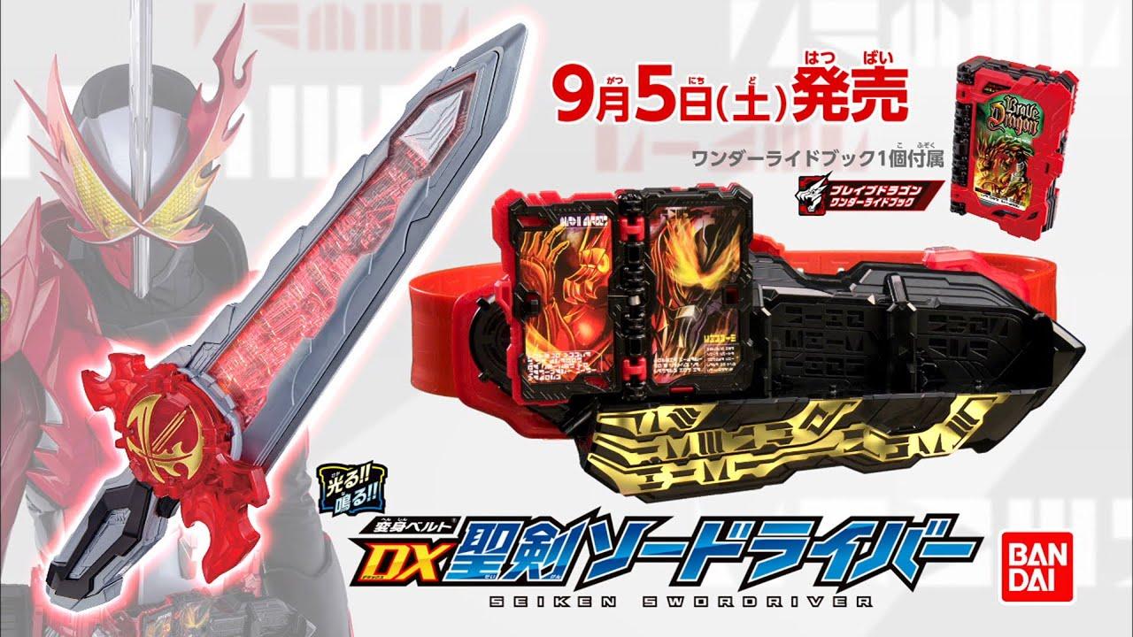 変身ベルト DX聖剣ソードライバー」TVCM