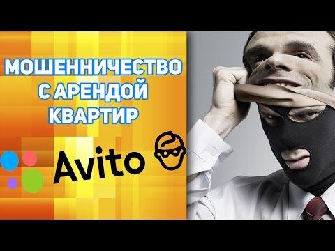 Мошенничество с посуточной арендой квартир на Авито