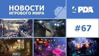 Новости игрового мира Android - выпуск 67 [Android игры]