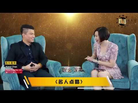 【商海名人访】#16 名人嘉宾 - Kenzi Chan