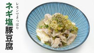 ねぎ塩豚豆腐 料理研究家リュウジのバズレシピさんのレシピ書き起こし
