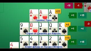 +175 кушей. Китайский Покер Ананас PineApple на ПокерДом