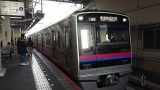 【ROM更新】京成3000形3004編成 京成高砂駅発車