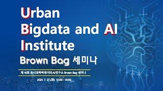 제16회 서울시립대학교 도시과학빅데이터·AI연구소 Br…