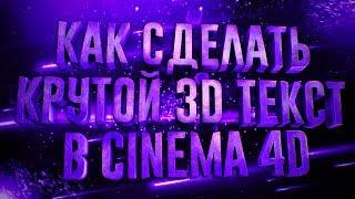 Как сделать КРУТОЙ 3D текст в программе Cinema 4D (ТУТОРИАЛ)