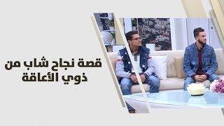 محمد الحريري - قصة نجاح شاب من ذوي الأعاقة