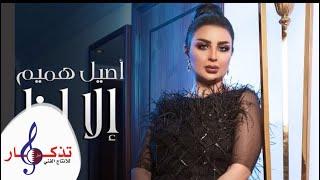 اصيل هميم - إلا انا (حصريا) | 2019 | (Aseel Hameem - Ilaa Ana (Exclusive