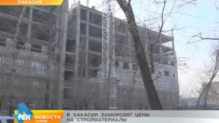 03 03 2015 В Хакасии заморозят цены на стройматериалы(, 2015-03-03T14:32:07.000Z)