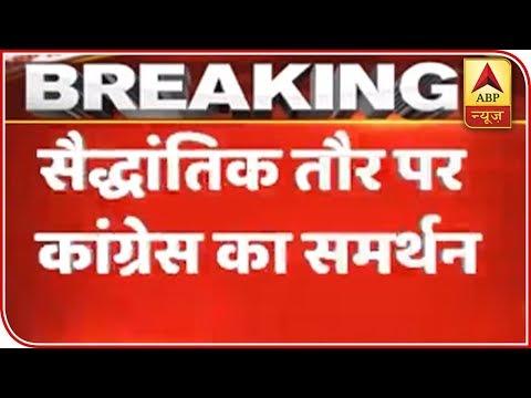Congress To Back Shiv Sena In Maharashtra | ABP News