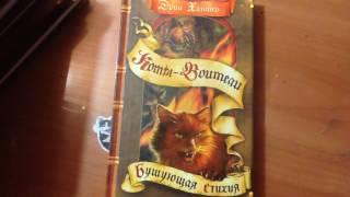 Обзор популярных книг-Коты-Воители!!!