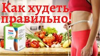 Как похудеть без борьбы и диет. 100% способ сжигания жира.