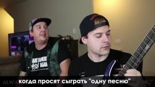 �������� ���� ЧТО БЕСИТ ГИТАРИСТОВ (JARED DINES RUS) ������