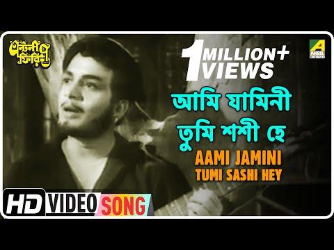 Ami Jamini Tumi Shashi Hey   Antony Firingee   Bengali Movie Song   Manna Dey