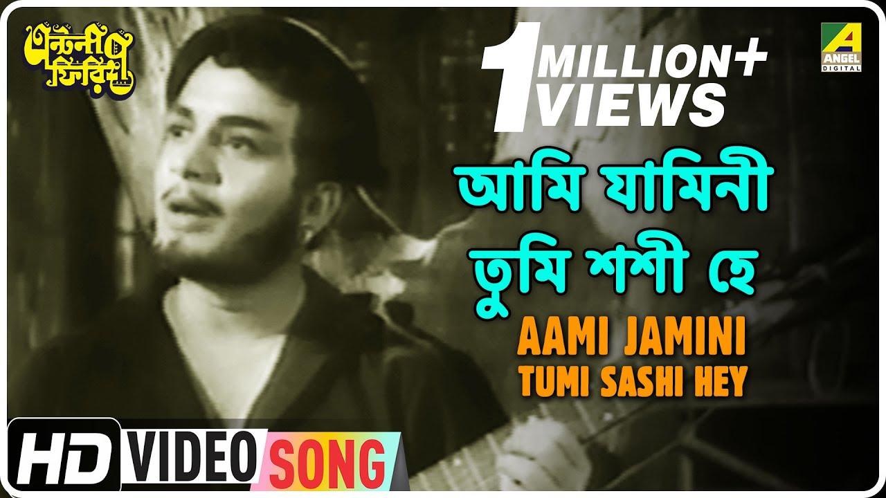 the song ami jamini tumi sosi hey