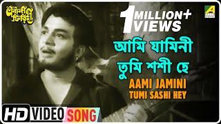 Ami Jamini Tumi Shashi Hey | Antony Firingee | Bengali Movie Song | Manna Dey