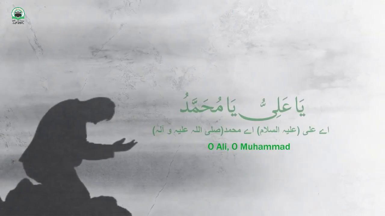 Download Dua al Faraj , ilahi Azumal Bala by Ali Fani