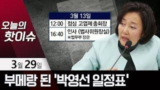 황교안 만났다는 박영선…증거로 낸 '일정표'가 부메랑 | 뉴스A