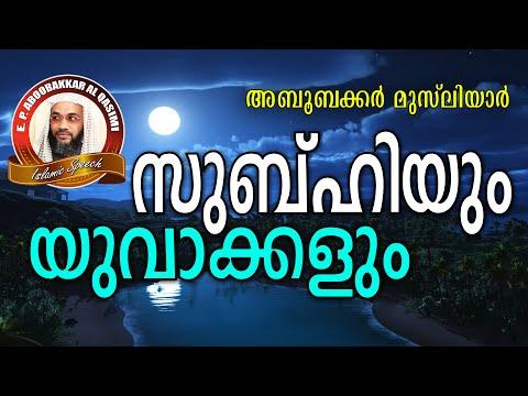 സുബ്ഹി നിസ്കരിക്കാതിരിക്കരുതേ  E P Abubacker Al Qasimi New 2016 | Latest Islamic Speech In Malayalam