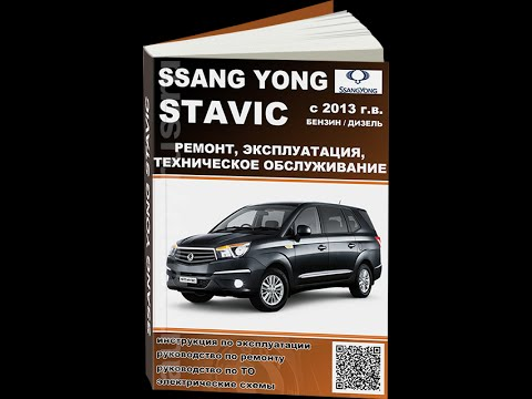 Руководство по ремонту SsangYong Stavic
