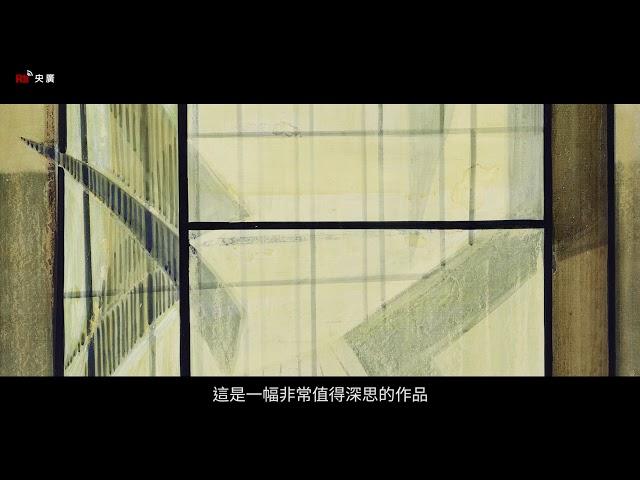 【RTI】Aux Beaux-Arts de Taipei  (vidéo 23): Hsiao Ju-sung