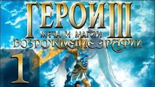 Герои Меча и Магии 3(HoMM3) - Возрождение Эрафии - Прохождение #1