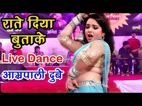 Amrapali दुबे के ठुमके पर झूम उठा सूरत - Raate Diya Buta Ke - LIVE DANCE IN SURAT - Bhojpuri Songs
