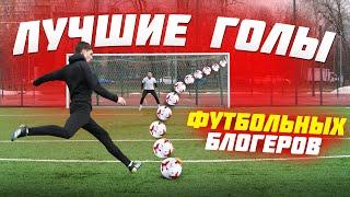 ЛУЧШИЕ ГОЛЫ ФУТБОЛЬНЫХ БЛОГЕРОВ #17