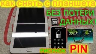видео Обход блокировки экрана на Android без потери данных \ Android lockscreen bypass without data lose