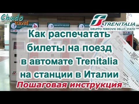 Как распечатать билеты на поезд на станции в Италии