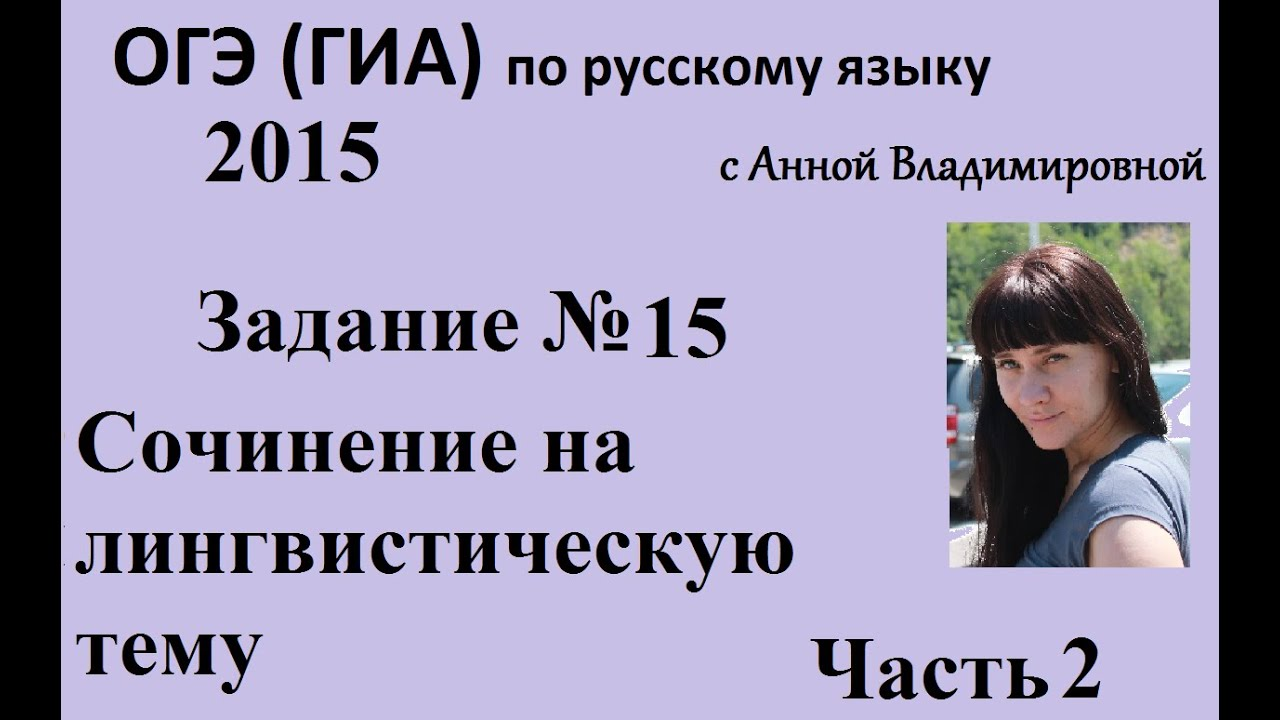 Русский язык. 9 класс, 2016. Задание 15, подготовка к ОГЭ (ГИА) с Анной Владимировной