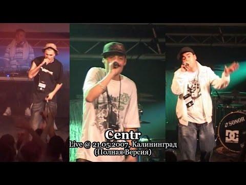 Centr live @ 10.08.2007, Калининград (Полная Версия)