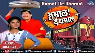 Hamal De Dhamal - Marathi Film Songs | Laxmikant Berde, Varsha Usgaonkar | Superhit Marathi Songs