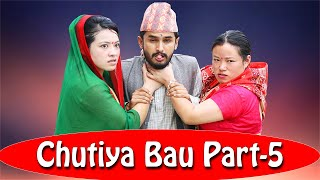 Chutiya Bau Part-5 || The Pk Vines || Myakuri