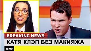 Катя Клэп без макияжа. Ломаные новости. Итоги недели от 17.11.17