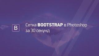 Сетка Bootstrap в Photoshop