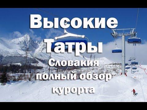 Высокие татры Словакия . Обзор горнолыжных курортов Ломница, Смоковец, Плесо.