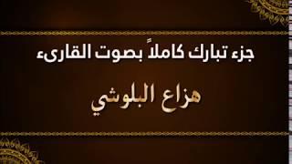 Hazza Al Balush    جزء تبارك كاملا بصوت هزاع البلوشي