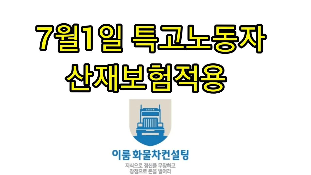[이룸화물차창업컨설팅] 화물차주7월1일부터 산재보험적용
