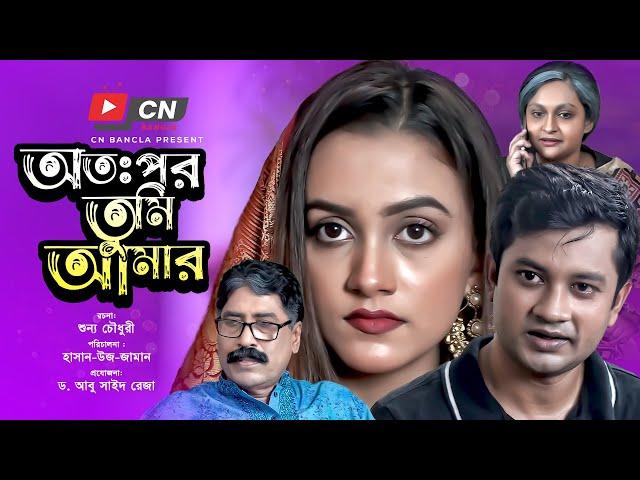 অতঃপর তুমি আমার ।। বাংলা একক নাটক ।। Attopor Tumi Amar ।। 2021