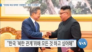"[VOA 뉴스] ""천안함 폭침 명백한 '전쟁행위'…북한…"