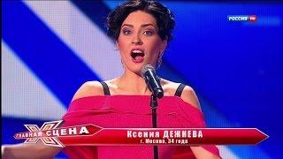 Ксения Дежнева, 34 года, Москва