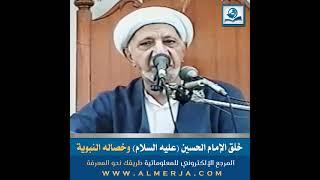 خُلُق الإمام الحسين (عليه السلام) وخصاله النبوية