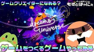 🐤ドリユニ #02🐸正式リリース!ゲームを作るゲーム「Dreams Universe」【もずとはゃにぇ】