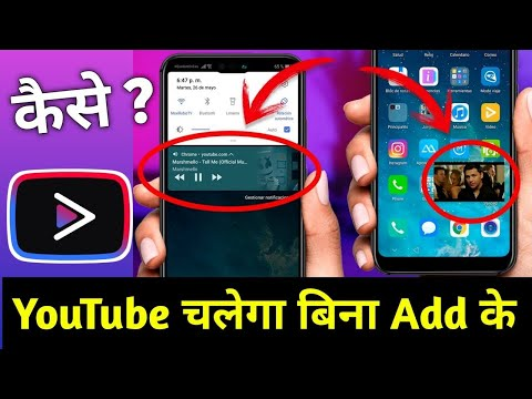 How to view youtube video without Ads(youtube vanced)