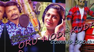 Chennai Gana |Oru Nodi Kuda| gana chellamuthu& isaivani _Coming soon 2018 (கலக்கல் சென்னை கானா)